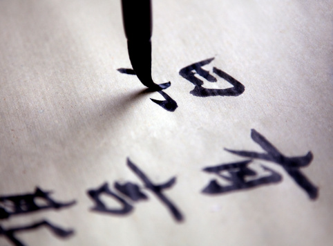 Writing「Close up chinese writing.」:スマホ壁紙(16)