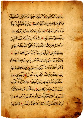 Manuscript「koran text」:スマホ壁紙(11)