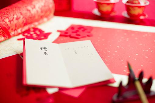 恋愛運「Traditional Chinese wedding elements」:スマホ壁紙(13)