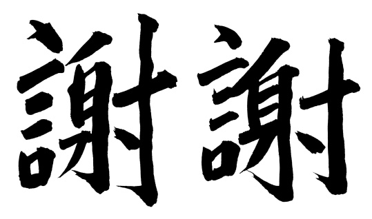 "Indigenous Culture「""Thank You"" in Chinese」:スマホ壁紙(15)"