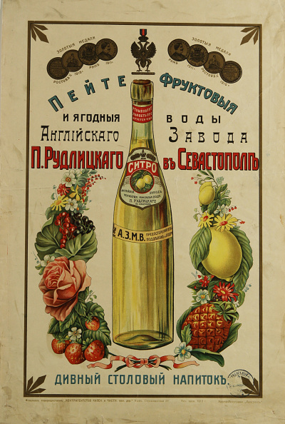 Purified Water「P Rudlitskys Fruit And Berry Waters (Advertising Poster)」:写真・画像(0)[壁紙.com]