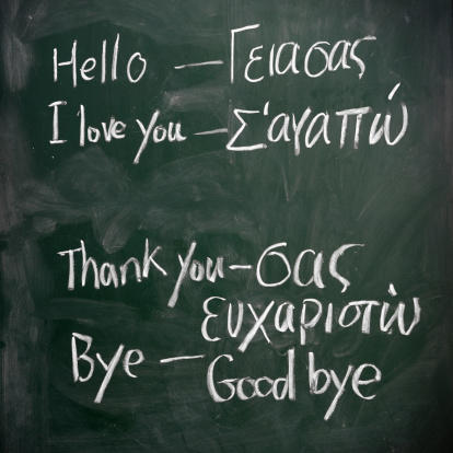 Bilingual「Learning Greek」:スマホ壁紙(8)