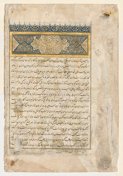 Manuscript「Preface (Verso) From A Double-Page Frontispiece Of A Shahnama Of Firdausi...」:写真・画像(19)[壁紙.com]