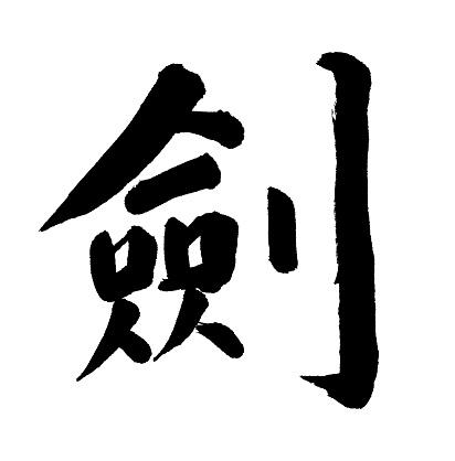 戦国武将「刀を中国」:スマホ壁紙(3)