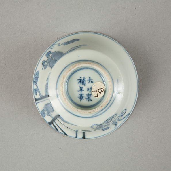 Pottery「Copy of late Ming blue and white cup with figures in landscape, 20th century」:写真・画像(3)[壁紙.com]