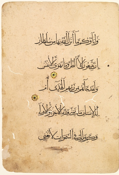 Manuscript「Quran Manuscript Folio (Recto) [Left Side Of Bifolio]」:写真・画像(8)[壁紙.com]