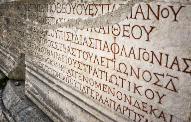Ancient Greek inscription in Celcus Library:スマホ壁紙(壁紙.com)