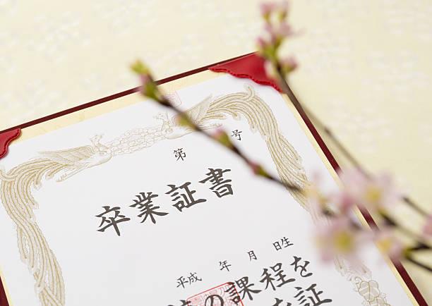 Certificate and cherry blossoms:スマホ壁紙(壁紙.com)