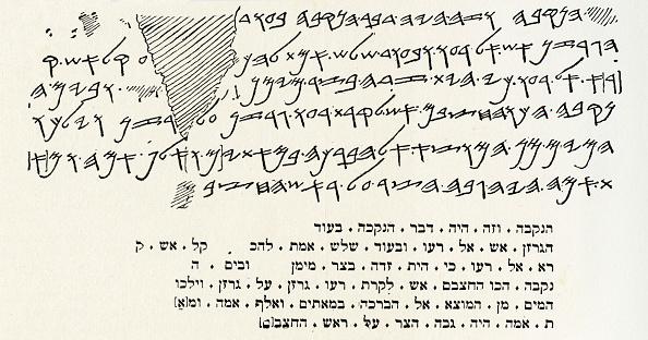 Old Testament「The Shiloah (Siloam) inscription  or Silwan inscription」:写真・画像(4)[壁紙.com]