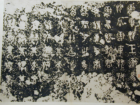 Indigenous Culture「Ancient Chinese Calligraphy」:スマホ壁紙(8)