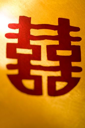 "Chinese Lantern「Character """"wedding"""" on Chinese traditional hand-made lantern」:スマホ壁紙(3)"