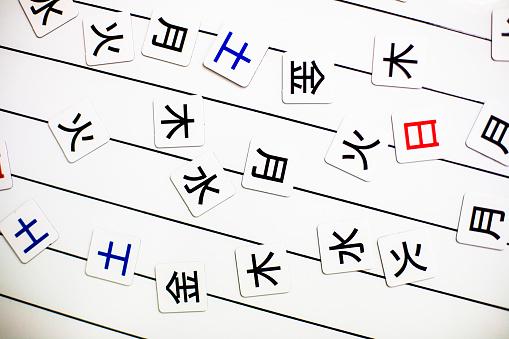 カレンダー「Japanese Kanji Script - Days of The Week」:スマホ壁紙(9)