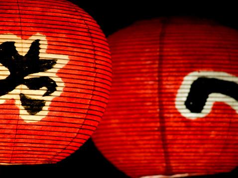 日本の祭り「日本の提灯」:スマホ壁紙(15)