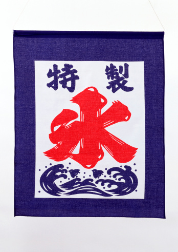 かき氷「Ice Flag」:スマホ壁紙(2)