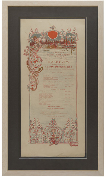 Chromolithograph「Nikolai Rimsky-Korsakovs Concert Programme To Celebrate Of The 35Th Work Anniversary」:写真・画像(11)[壁紙.com]