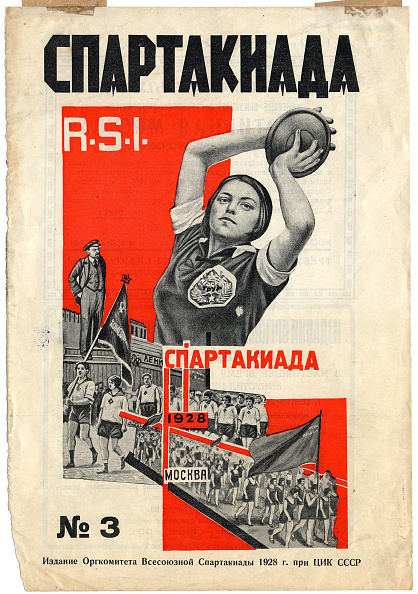 スポーツ「Cover of Spartakiada RSI magazine, 1928」:写真・画像(17)[壁紙.com]