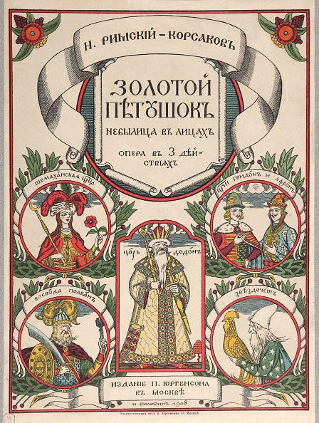 1908年「Cover Of The Score Of The Opera The Golden Cockerel By N Rimsky-Korsakov」:写真・画像(18)[壁紙.com]