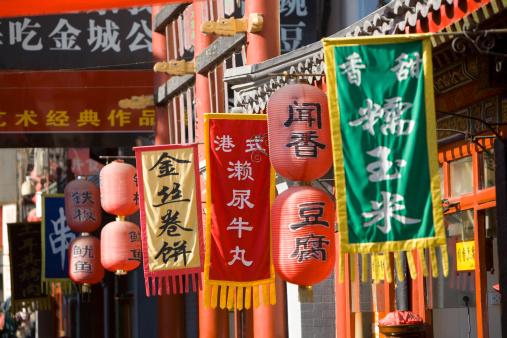 Chinese Lantern「China, Beijing, Advertising banners in Wangfujing Dajie」:スマホ壁紙(16)