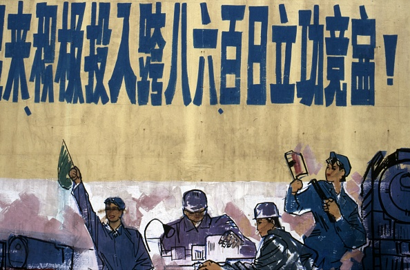 Finance and Economy「Productivity slogans and related artwork at China's Datong Locomotive Works.」:写真・画像(5)[壁紙.com]