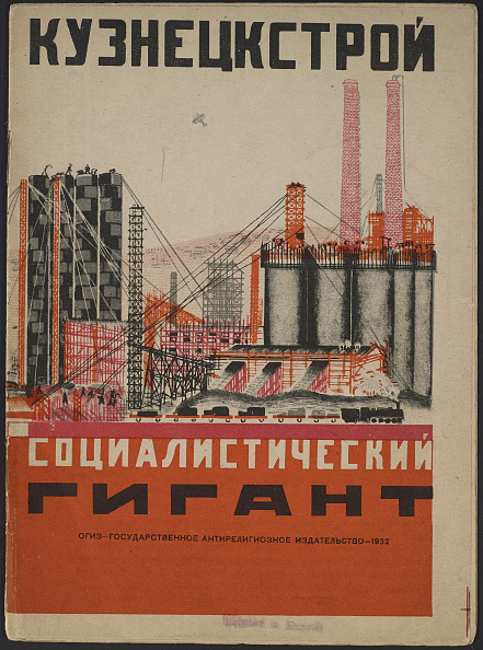 Painted Image「Cover For The Childrens Book Kuznets Metallurgical Combine: A Socialist Giant」:写真・画像(10)[壁紙.com]