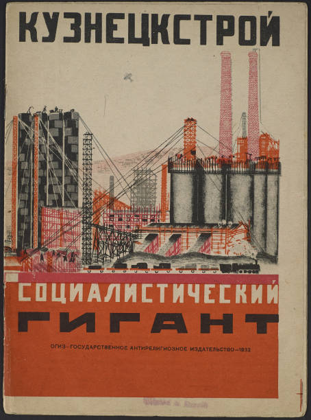 Cover For The Childrens Book Kuznets Metallurgical Combine: A Socialist Giant:ニュース(壁紙.com)