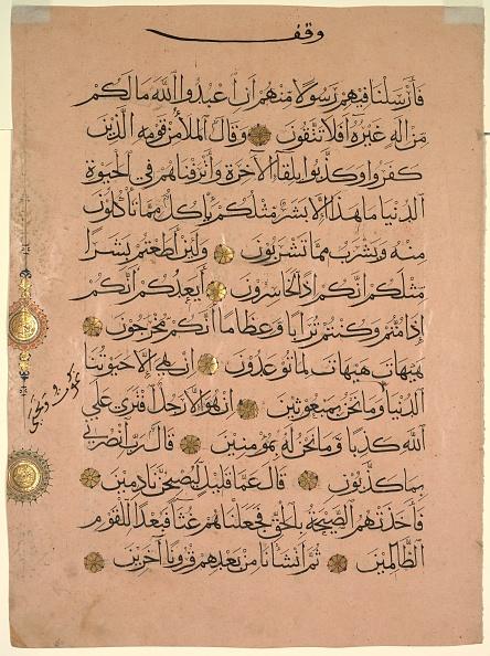 Circa 14th Century「Leaf From A Quran (Recto)」:写真・画像(8)[壁紙.com]