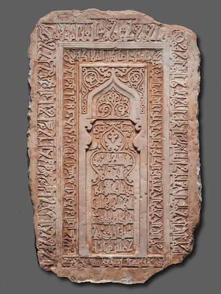 Yazd「Inscribed Tombstone Of Shaikh Al-Husain Ibn Abdallah Ibn Al-Hasan (Died 1110)」:写真・画像(13)[壁紙.com]