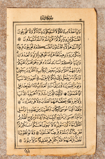 Manuscript「old koran page series」:スマホ壁紙(12)