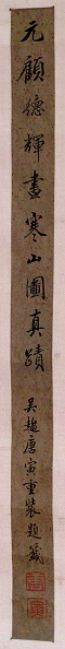 USC Pacific Asia Museum「Scroll Painting depicting Landscape with Mountains and Old Trees」:写真・画像(12)[壁紙.com]