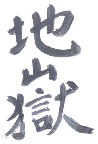 Hell「23633169」:スマホ壁紙(4)