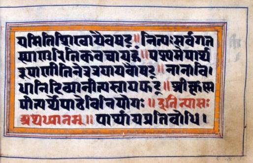 Manuscript「North Indian Hindu manuscript」:スマホ壁紙(4)