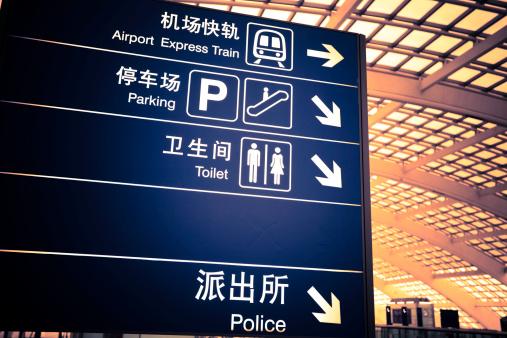 Beijing「airport signs」:スマホ壁紙(16)