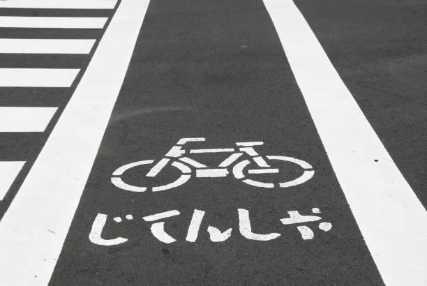 Bicycle lane markings on road in Japan:ニュース(壁紙.com)