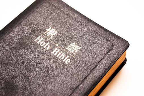 Praying「holy bible in Chinese」:スマホ壁紙(16)