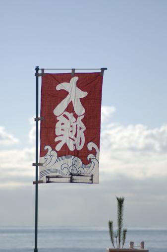Kamakura City「Japan, Kanagawa, Kamakura, Sakanositam, Banner and Matsukazari Japanese new year decoration at fishing boat」:スマホ壁紙(9)