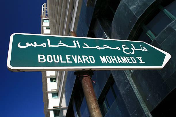 Road Sign, Mohamed V Boulevard- Casablanca:スマホ壁紙(壁紙.com)