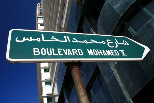 Boulevard「Road Sign, Mohamed V Boulevard- Casablanca」:スマホ壁紙(6)