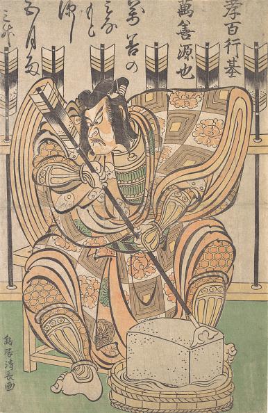 "Sharpening「Ichikawa Danjuro Ii In The Role Of Soga Goro From The Play ""Yanone」:写真・画像(17)[壁紙.com]"
