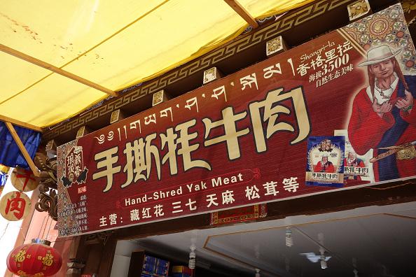 Finance and Economy「Hand-Shred Yak Meat」:写真・画像(15)[壁紙.com]