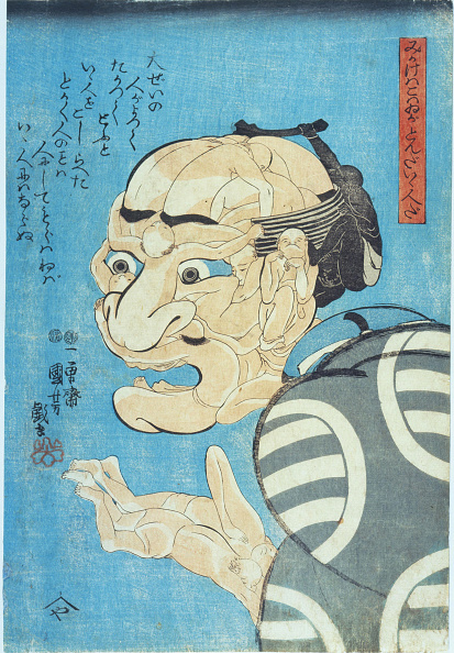 Edo Period「Mikake Wa Kowai Ga Tonda Ii Hito Da (He Looks Scary But Is Really Quite A Nice Person)」:写真・画像(7)[壁紙.com]