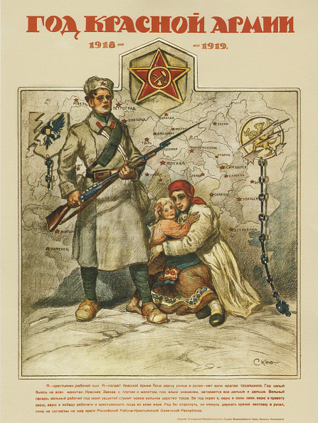 Chromolithograph「The 1St Anniversary Of The Red Army 1918-1919」:写真・画像(8)[壁紙.com]