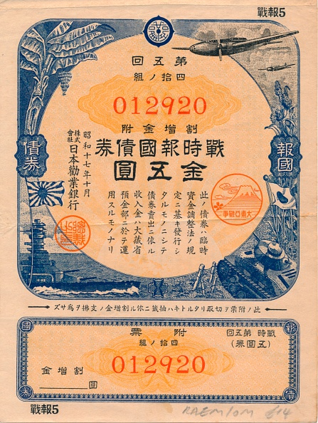 Patriotism「Japanese War Patriot Bond, 5 Yen, 1942.」:写真・画像(4)[壁紙.com]