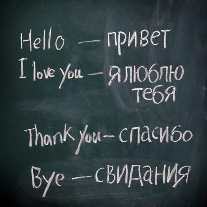 Chalk - Art Equipment「Learning Russian」:スマホ壁紙(7)