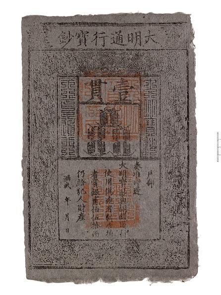 Circa 14th Century「Banknote Of China (Replica)」:写真・画像(6)[壁紙.com]