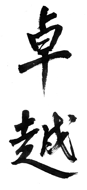 "Japanese Language「""Outstanding"" - Chinese Calligraphy」:スマホ壁紙(2)"
