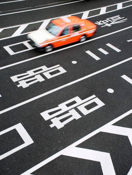 Traffic lane markings in Japanese Kanji script in central Tokyo 2008:ニュース(壁紙.com)