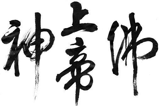 God「Three Chinese Calligraphy for Divine Beings」:スマホ壁紙(2)