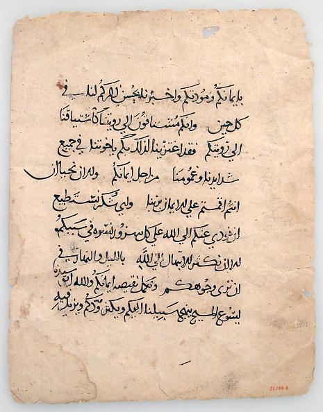 Text「Manuscript Leaves From An Arabic Manuscript」:写真・画像(13)[壁紙.com]