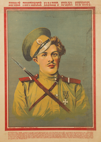 Chromolithograph「The Hero Kuzma Kryuchkov」:写真・画像(9)[壁紙.com]