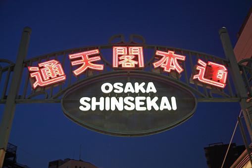 文字「Osaka Shinsekai, Osaka, Japan」:スマホ壁紙(17)